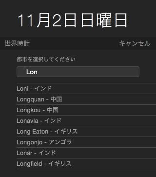 スクリーンショット 2014-11-02 7.59.47